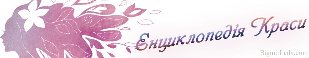 Енциклопедія краси