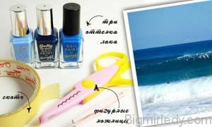 Пляжний манікюр «Моя морячка»_1