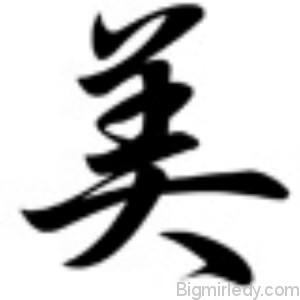 Ієрогліфи на нігтях - 3