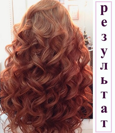 Як накрутити волосся плойкою – красиво і стильно 2