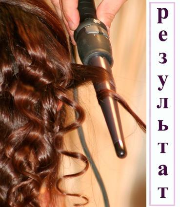 Як накрутити волосся плойкою – красиво і стильно 3