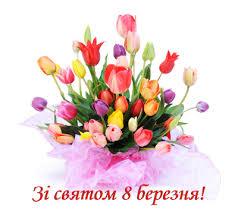 Привітання з 8 березням. Підбірочка