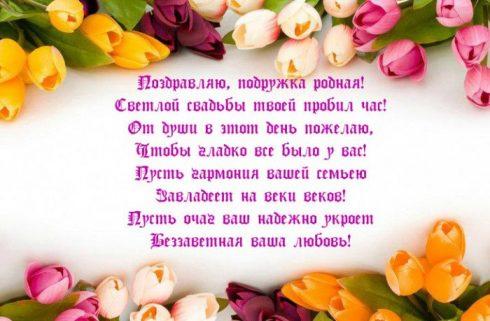 Красивые поздравления с днем свадьбы своими словами 10