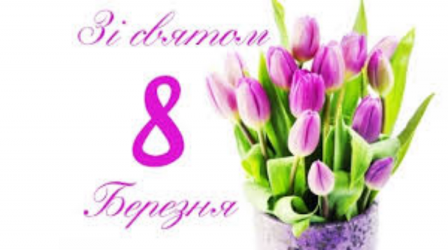 Привітання до 8 березня для дівчини – оригінальна підбірка