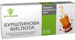 Бурштинова кислота - застосування для обличчя та схуднення
