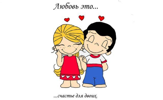 Що таке любов. Поняття любові і що воно означає