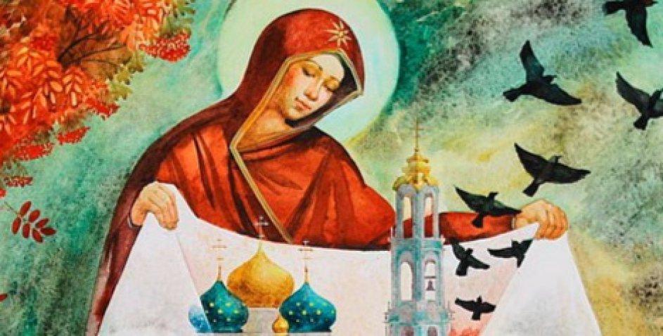 Привітання на День Покрови Пресвятої Богородиці в прозі