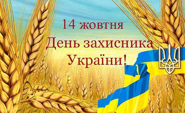 Сценарій свята на День захисника України для підлітків