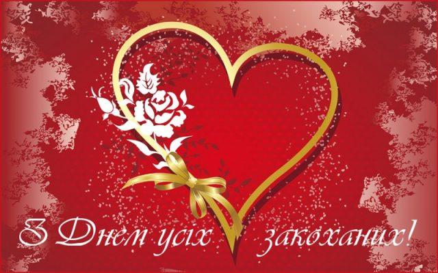 Привітання на День  Валентина 2020. Романтична підбірка