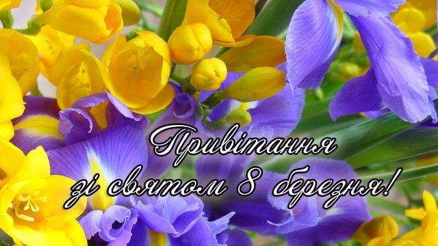 Привітання зі святом 8 Березня. Підбірка в прозі та смс