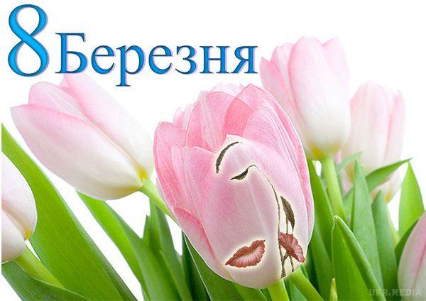 Привітання з 8 березня в прозі. Корисна підбірка