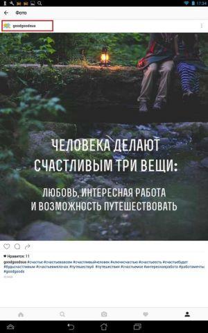jak-zrobutu-repost-v-instagram-18