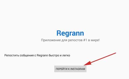 jak-zrobutu-repost-v-instagram-23