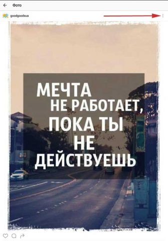 jak-zrobutu-repost-v-instagram-24