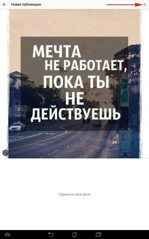 jak-zrobutu-repost-v-instagram-27